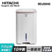 【HITACHI 日立】 10L定時除濕機RD-200HG(不挑色)