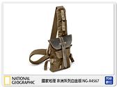 【分期0利率】National Geographic 國家地理 NEW AFRICA NG A4567 小型 單肩背包 (NGA4567,非洲系列白金版)