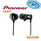 《麥士音響》 【有現貨】Pioneer先鋒 耳道式耳機 CLX7