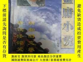 二手書博民逛書店罕見看金庸小說Y21264 溫瑞安 時代文藝出版社 ISBN:9