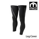 MICO 彈性透氣全腿套AC1131/城市綠洲(義大利、透氣、吸濕排汗、彈性)