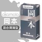 【愛愛雲端】岡本 OKAMOTO SKINLESS SKIN 混合潤薄 (灰) 10入