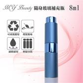 MYBeauty 香水‧液體分裝瓶 隨身噴霧填充瓶_旋轉款-8ml(藍)
