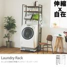 洗衣機台座 衛浴置物架【X0030】日系...
