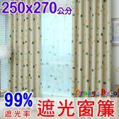 【橘果設計】成品遮光窗簾 寬250x高270公分 韓式方格 捲簾百葉窗隔間簾羅馬桿三明治布料遮陽