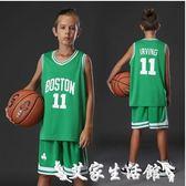 籃球服兒童籃球服男童夏季幼兒園表演服寶寶運動小學生球衣訓練 艾家生活館