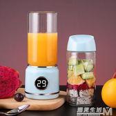 抖音便攜式電動榨汁機學生迷你家用多功能充電原汁小型打炸水果杯 遇見生活