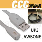 Jawbone UP3 UP4 充電線 ...
