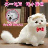 動物模型 仿真貓咪毛絨玩具會叫的貓公仔玩偶仿真動物模型假貓創意生日禮物
