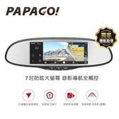 【綠蔭-免運】PAPAGO 後視鏡7吋導航行車記錄器GoSafe A723