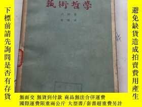 二手書博民逛書店罕見藝術哲學店BY14188 丹納 人民文學出版社 出版1963