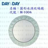 【PK廚浴生活館】 高雄 Day&Day 日日 不鏽鋼衛浴配件 M-1004 圓形水滴琉璃鏡 實體店面 可刷卡