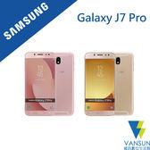 【贈迷你喇叭+美機補光燈】SAMSUNG Galaxy J7 Pro J730 雙卡雙待 5.5吋 智慧型手機【葳訊數位生活館】