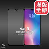 MIUI 小米9 全膠 滿版 9H 鋼化 玻璃貼 手機螢幕 保護貼 保貼 滿膠 玻璃膜 無彩虹紋 鋼化玻璃