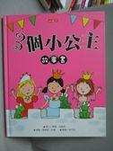 【書寶二手書T2/少年童書_YEZ】3個小公主故事書_喬姬.亞當斯