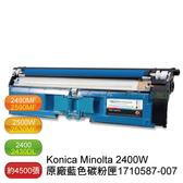 【免運】KONICA MINOLTA 2400W 原廠高容量藍色碳粉 型號1710587-007 適用magicolor 2500/2430DL/2400W
