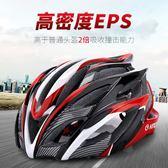 KINGSIR騎行頭盔自行車頭盔山地車一體成型男女裝備頭盔騎行配件【叢林之家】