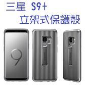 三星 SAMSUNG Galaxy S9+ G965 原廠立架式保護殼 原廠皮套 免運費6期0利率