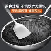中康不黏鍋304不銹鋼炒鍋炒菜鍋家用少油煙電磁爐煤氣灶專用鍋具 後街五號