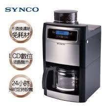 【現貨】 新格多功能全自動研磨咖啡機 SCM-1009S / SCM1009S SCM-1007S STC-408 伊萊克斯可參考