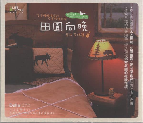 原長紀 田園向晚 空心吉他篇 CD   (購潮8)