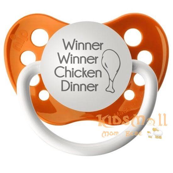 美國 ulubulu ,個性化造型安撫奶嘴,德國製Winner Winner Chicken Dinner