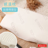 【R.Q.POLO】My Angel Pillow 涼感感溫枕-按摩釋壓型(1入)