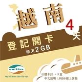 《Viettel越南軍隊》每日2GB 4天高速流量越南原廠卡/3-30天任選/越南網卡