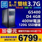 【6799元】最新INTEL第8代高速3.7G雙核HT四核4G極速SSD主機可升級I3 I5 I7到府收送保固可刷卡分期