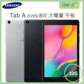 快速出貨【送保貼】三星 Samsung Galaxy Tab A 2019版 T295 8吋 2G/32G LTE版 5100mAh大電量 平板