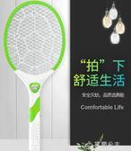 電蚊拍-鼎能充電式大蒼蠅拍超強電蚊子拍鋰電池家用強力滅蚊拍 花間公主