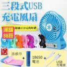 USB風扇 芭蕉扇 電風扇 送18650...