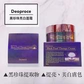 【即期出清】韓國 DEOPROCE 黑珍珠精華修護霜 100g (花想容)