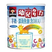 桂格幼兒多力羊奶深海魚油配方1350g【愛買】
