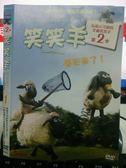 挖寶二手片-X15-076-正版DVD*動畫【笑笑羊 第2季-春天來了(1)】-國語發音