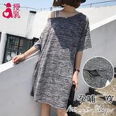 孕婦裝 MIMI別走【P11853】率性收藏 單邊條紋肩帶針織短袖哺乳衣 哺乳洋裝 連衣裙