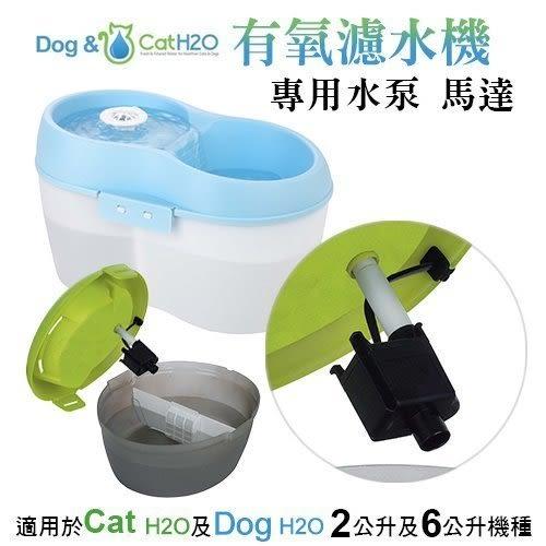 *WANG* Dog&Cat H2O《有氧濾水機-靜音水泵馬達DC-04》Dog&Cat H2O有氧濾水機適用