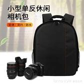 小巧相機包輕便雙肩男女防水佳能單反背包多功能小型簡約攝影包小 新品全館85折