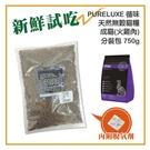 【這夏好省】PureLUXE 循味 天然無穀貓糧-成貓(火雞肉)750g分裝包 -特價200元 (T002I02-0750)