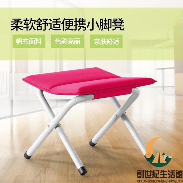 便攜式折疊凳子加厚椅子釣魚馬扎成人戶外火車小板凳換鞋凳子【創世紀生活館】