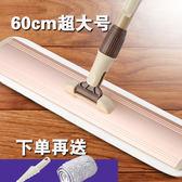 平板拖把60cm大號家用實木地板瓷磚鋁合金免手洗刮刀黏貼式替換布T 雙11購物節