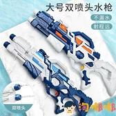 兒童水槍大號呲水槍抽拉式噴水遠射程沙灘戶外打水仗玩具【淘嘟嘟】