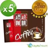 【南紡購物中心】【健康進行式】防彈燃燒咖啡 10包裝 五盒組