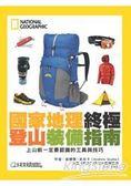 國家地理終極登山裝備指南