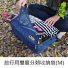 珠友 SN-20053 旅行用雙層分類收納袋(M)/分類收納/行李衣物/旅行收納-Unicite