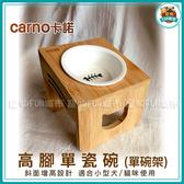 寵物FUN城市│卡諾carno 高腳單瓷碗【魚/腳印】 寵物碗 餐具 單碗架 寵物餐桌