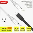 1米 TypeC【HANG R12 3.4A】支援快速 安卓 適用 三星 A22 M12 A42 A32 S21 充電線 傳輸線