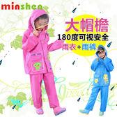 名盛尼龍綢兒童雨衣雨褲套裝加大帽檐卡通男女童分體雨披學生雨衣