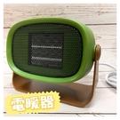 (特)現貨- 冬季必備電暖器  【多廣角...