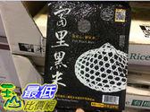 [COSCO代購] C115347 FULI BLACK RICE 富里黑糙米 每包1.5公斤